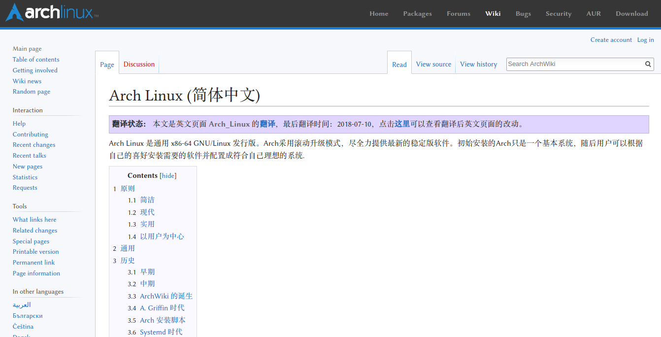 arch-wiki-chinese.png